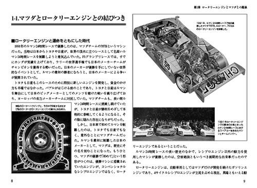 「マツダ・ロータリーエンジンの歴史」ページサンプル