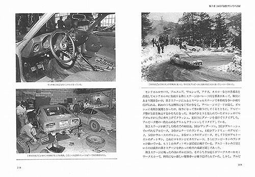 「ダットサン510と240Z」ページサンプル