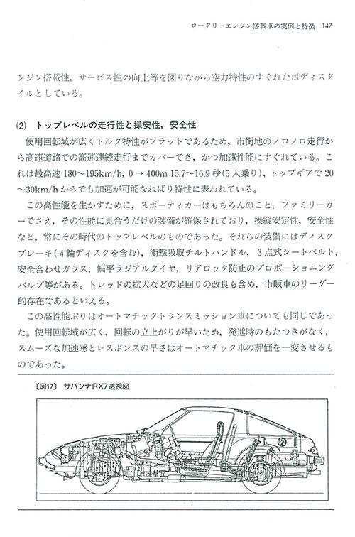 「ロータリーエンジンの20年」ページサンプル