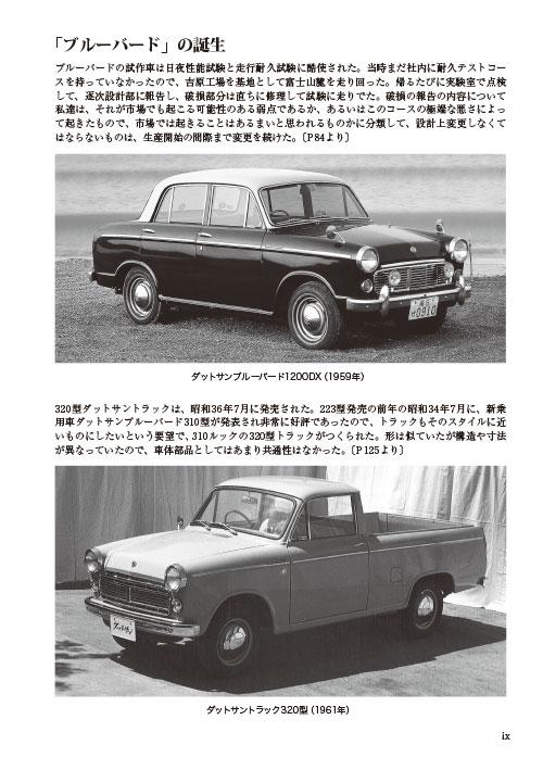 「ダットサン車の開発史」ページサンプル