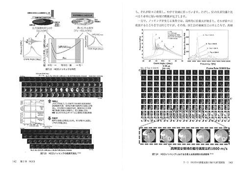 「基礎から学ぶ 高効率エンジンの理論と実際」ページサンプル