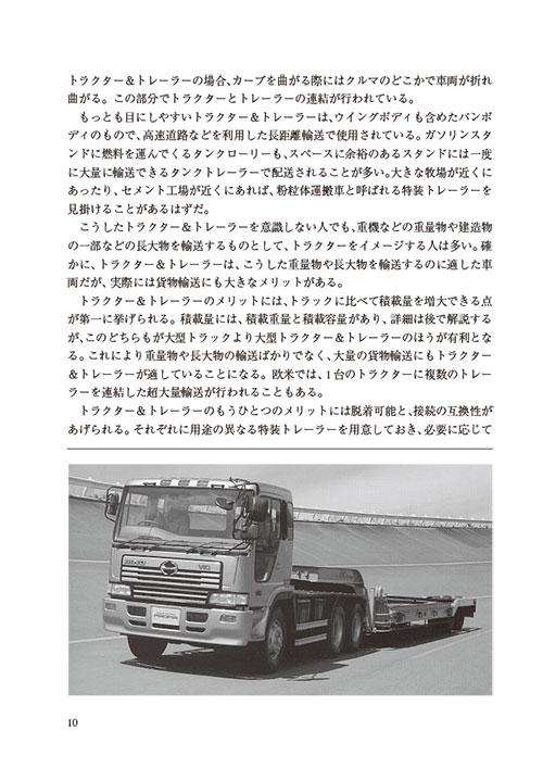 「トラクター&トレーラーの構造」ページサンプル