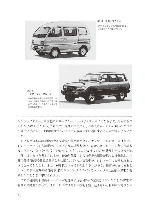 「入門講座 4WD車の研究」ページサンプル