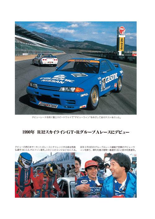 「R32スカイラインGT-R レース仕様車の技術開発」ページサンプル