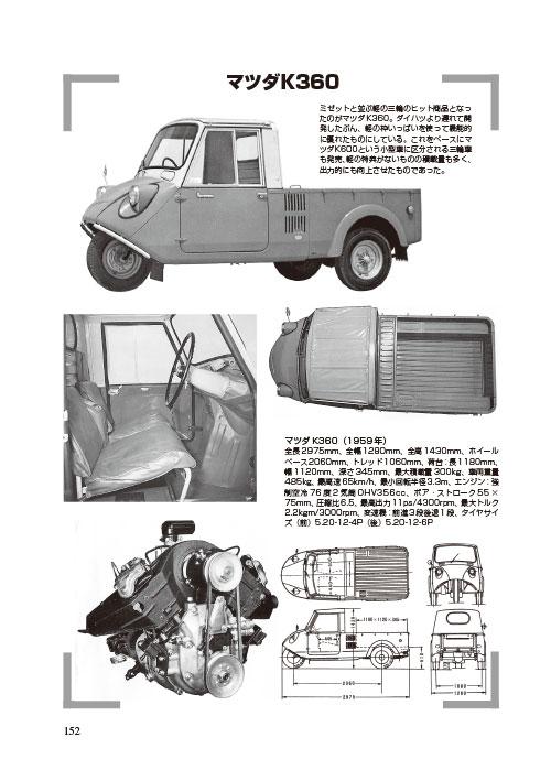 「小型・軽トラック年代記 改訂版」ページサンプル
