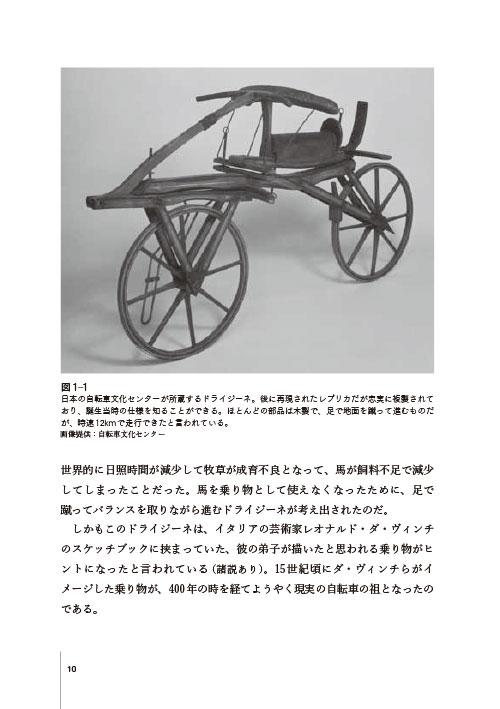 「ロードバイクの素材と構造の進化」ページサンプル
