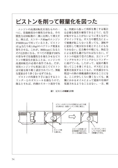 「エンジンチューニングを科学する」ページサンプル
