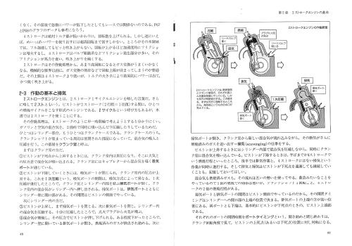 「NSR500 ハイパー2スト エンジンの探求」ページサンプル