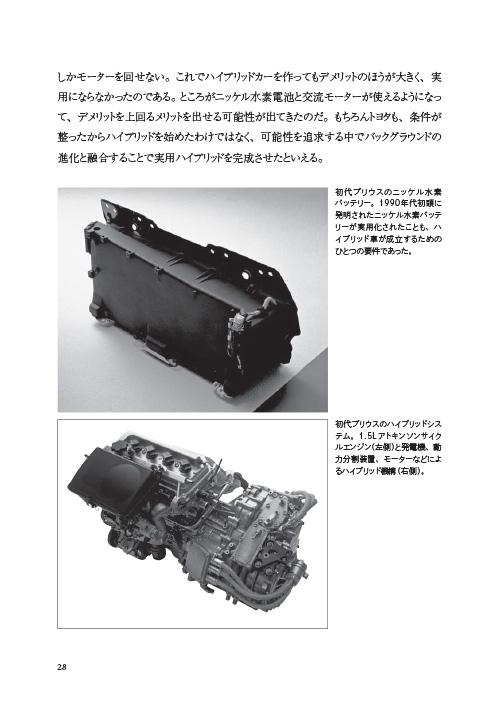 「ハイブリッド車の技術とその仕組み」ページサンプル