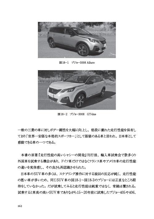 「自動車の走行性能と構造」ページサンプル