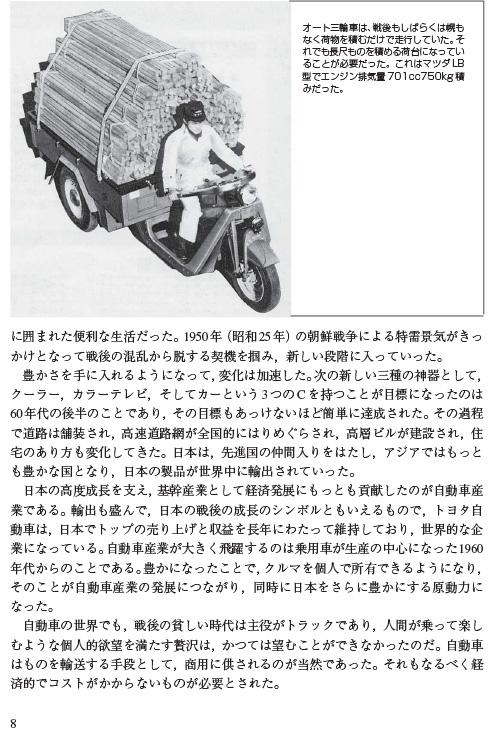 「日本のオート三輪車史」ページサンプル