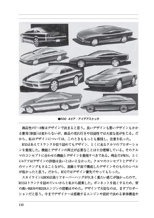「走りの追求 R32スカイラインGT-Rの開発」ページサンプル