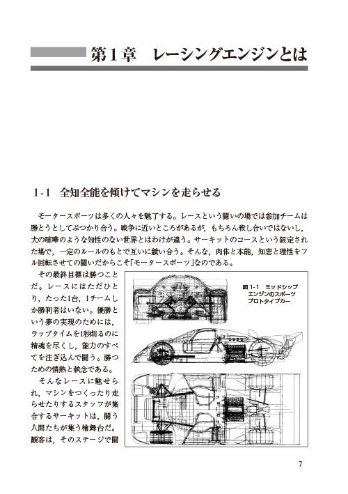 「レーシングエンジンの徹底研究」ページサンプル