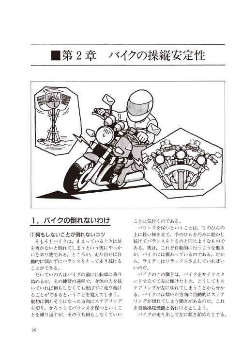 「図説 バイク工学入門」ページサンプル